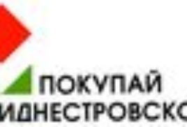 """Выставка ярмарка в г.Бендеры """"Покупай приднестровское"""""""